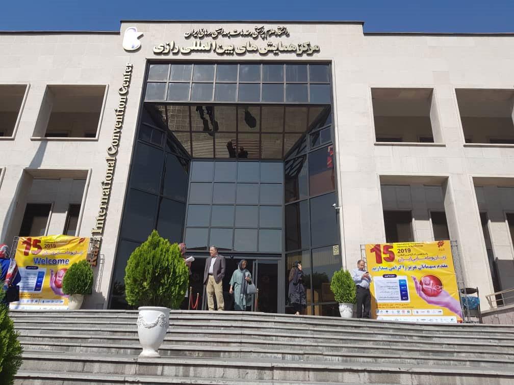 مرکز همایش های بین المللی رازی