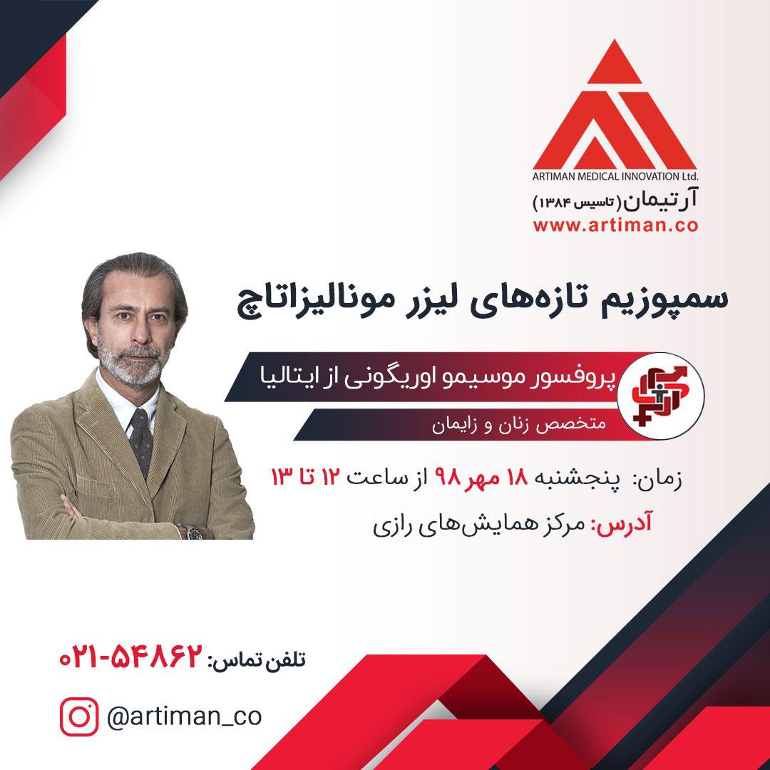پروفسور موسیمو اوریگونی مهمان ویژه آرتیمان در ایران