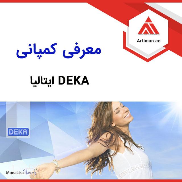 نمایندگی شرکت دکای ایتالیا در ایران