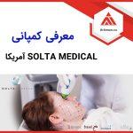 نمایندگی دستگاه لیزر آمریکایی در ایران
