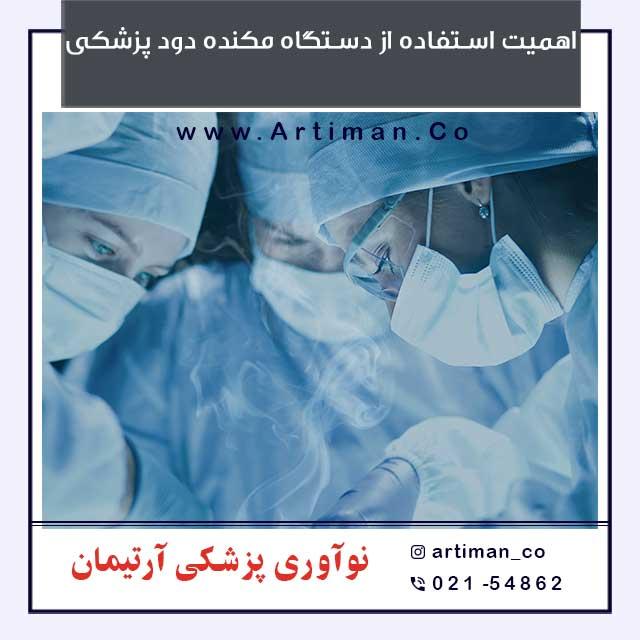 اهمیت استفاده و کاربردهای دستگاه مکنده دود پزشکی و دندانپزشکی