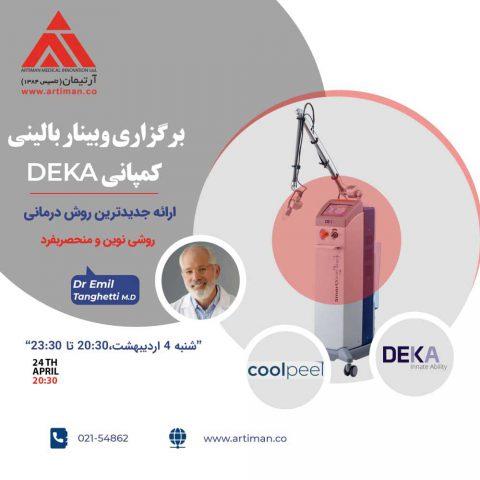 وبینار شرکت دکا
