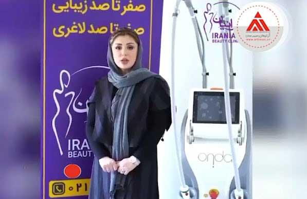 جدیدترین دستگاه لاغری در کلینیک زیبایی و لاغری ایرانیان